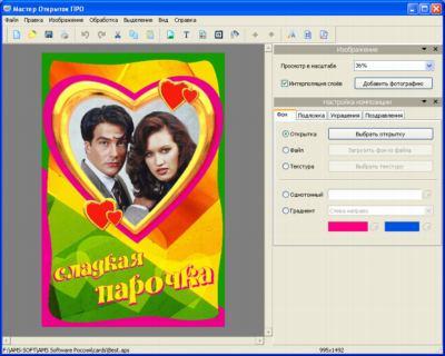 изображения открыток: