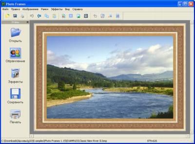 Программа Рамки для фотографий